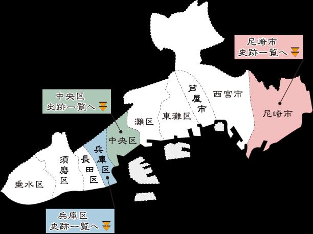 兵庫県史跡マップ