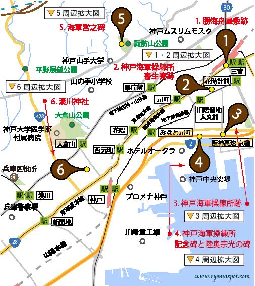 神戸市中央区史跡マップ