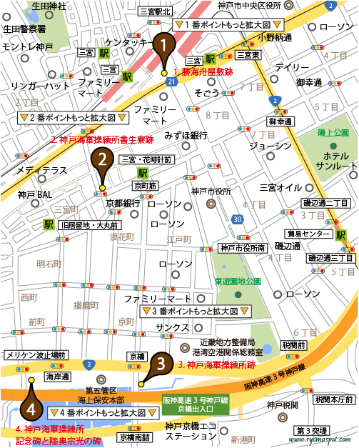 神戸史跡超拡大マップマーク1・2・3・4