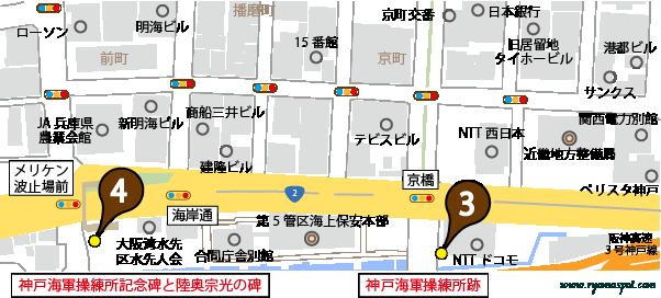 神戸史跡超拡大マップマーク3・4