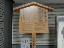 寺田屋史跡