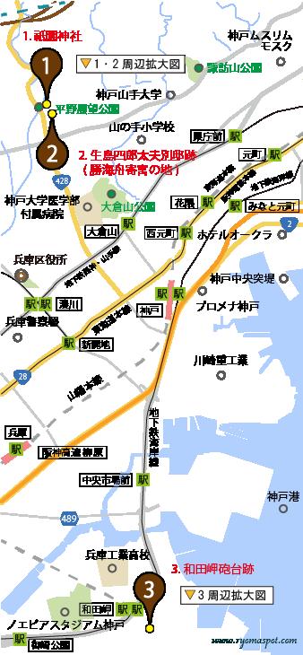 神戸市兵庫区史跡マップ