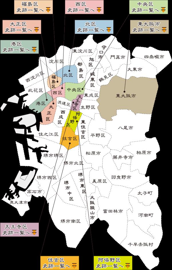 大阪府史跡マップ