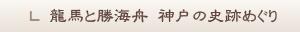 龍馬と勝海舟にまつわる神戸の史跡めぐり
