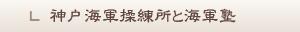 神戸海軍操練所と海軍塾