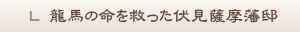龍馬の命を救った伏見薩摩藩邸