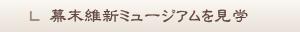 幕末維新ミュージアム「霊山歴史館」を見学