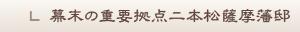 幕末の重要拠点二本松薩摩藩邸