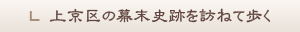 上京区の幕末史跡を訪ねて歩く