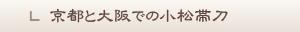京都と大阪での小松帯刀