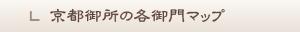 京都御所の各御門マップ