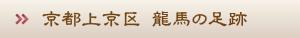 上京区龍馬の足跡