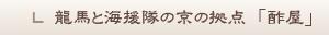龍馬と海援隊の京の拠点「酢屋」