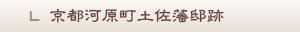 京都河原町土佐藩邸跡