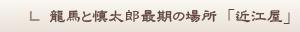 龍馬と慎太郎最期の場所「近江屋」
