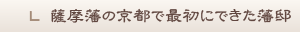 薩摩藩の京都で最初にできた藩邸