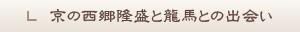 京の西郷隆盛と龍馬との出会い