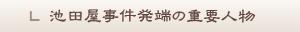 池田屋事件発端の重要人物「古高俊太郎」