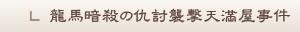 龍馬暗殺の仇討襲撃「天満屋事件」