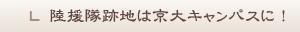 現在は京大キャンパスに!陸援隊跡地