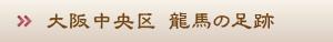 大阪市中央区龍馬の足跡