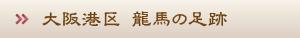 大阪市港区龍馬の足跡