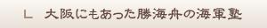 大阪にもあった勝海舟の海軍塾