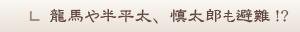 台風19号で龍馬や半平太、慎太郎も避難