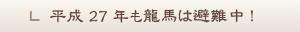 平成27年も龍馬避難中