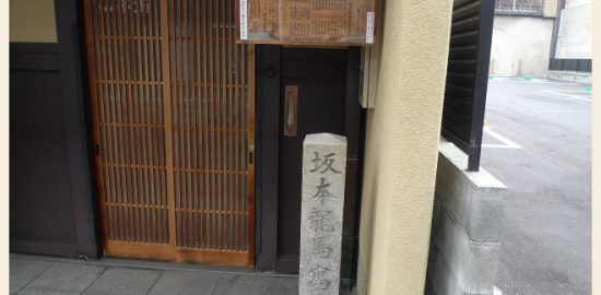坂本龍馬酢屋石碑