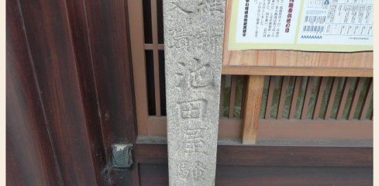 池田屋跡石碑