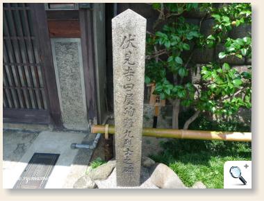 寺田屋騒動石碑