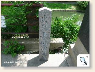 寺田屋はま石碑