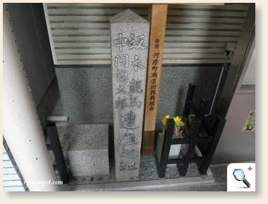 龍馬暗殺の石碑