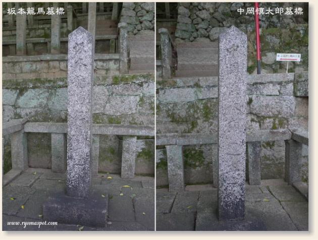 坂本龍馬中岡慎太郎墓標
