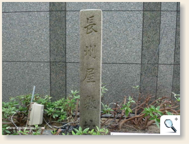 長州藩邸石碑