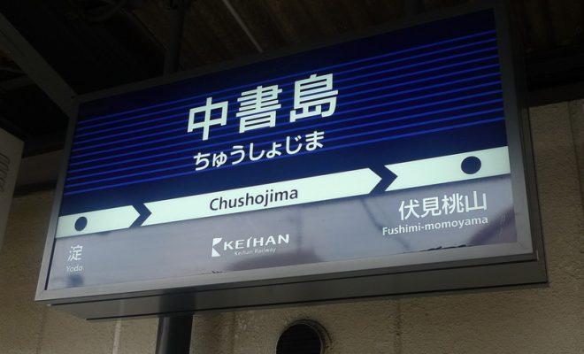 伏見区中書島駅