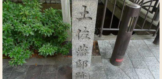 土佐藩邸跡石碑