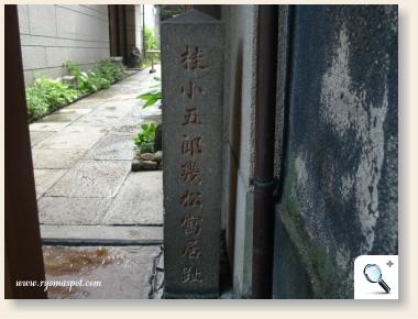 桂小五郎と幾松の寓居跡