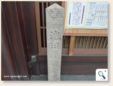 池田屋事件跡地の石碑