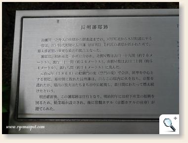 長州藩邸跡説明