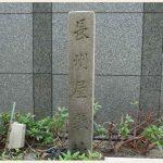 長州屋敷跡石碑