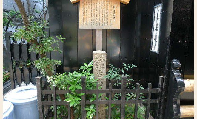 古高俊太郎石碑