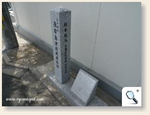 伏見薩摩藩邸石碑
