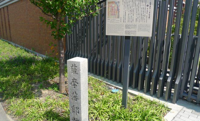 二本松薩摩藩邸跡地