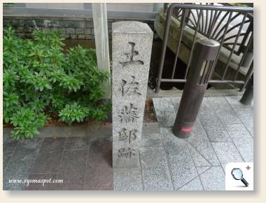 土佐藩邸石碑