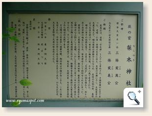 梨木神社説明板