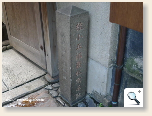 小五郎と幾松の寓居跡