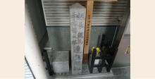 坂本龍馬と中岡慎太郎史跡