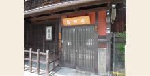 寺田屋写真